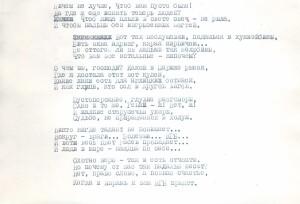 Богема 2